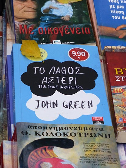 The Fault in Our Stars, in Greek